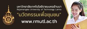 มหาวิทยาลัยเทคโนโลยีราชมงคลล้านนา Rajamangala University of Technology Lanna
